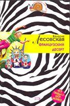 Лесовская В. - Французский десерт' обложка книги