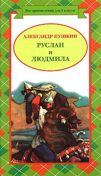 Руслан и Людмила. Сказки