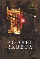 Хэнкок Г. - Ковчег Завета' обложка книги