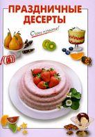 Выдревич Г.С., сост. - Праздничные десерты' обложка книги
