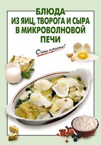 Блюда из яиц, творога и сыра в микроволновой печи Выдревич Г.С., сост.