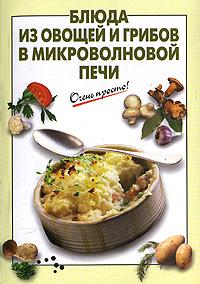 Блюда из овощей и грибов в микроволновой печи Выдревич Г.С., сост.