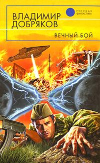 Добряков В.А. - Вечный бой обложка книги