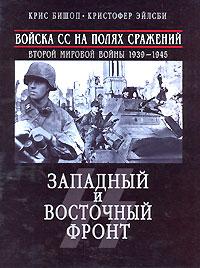 Войска СС на полях сражений Второй мировой войны 1939-1945. Западный и Восточный фронт