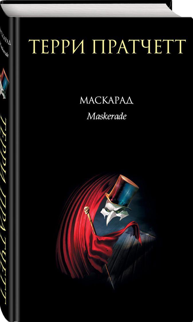 Терри Пратчетт - Маскарад обложка книги