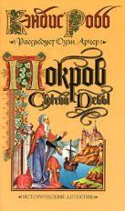 Робб К. - Покров Святой Девы' обложка книги