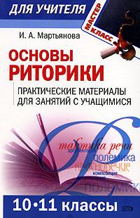 Основы риторики (10-11 классы): Практические материалы для занятий с учащимися Мартьянова И.А.