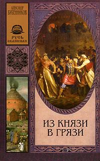 Из князи в грязи Бубенников А.Н.