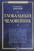 Зиновьев А.А. - Глобальный человейник' обложка книги