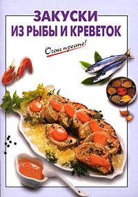 Закуски из рыбы и креветок Выдревич Г.С., сост.