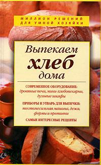 Выпекаем хлеб дома Родионова И.А.