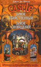 Де Ч.Д. - Замок Убийственный. Замок Сновидений' обложка книги