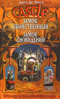 Замок Убийственный. Замок Сновидений