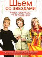 Яицких В.Ф. - Шьем со звездами кино, эстрады, телевидения' обложка книги