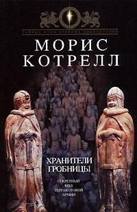 Хранители гробницы