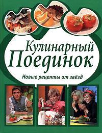 Кулинарный поединок: Новые рецепты от звезд