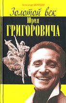 Демидов А.П. - Золотой век Юрия Григоровича' обложка книги