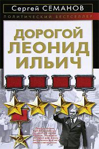 Дорогой Леонид Ильич