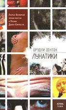 Дентон Б. - Лунатики' обложка книги