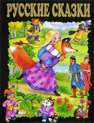 Русские сказки (черные)