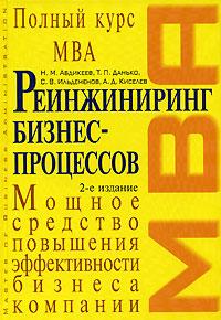Реинжиниринг бизнес-процессов: учебник. 2-е изд., испр. Абдикеев Н.М., Данько Т.П. и др.