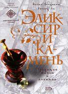 Бейджент М., Ли Р. - Эликсир и камень' обложка книги