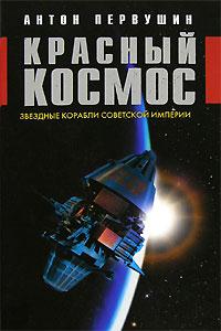 Красный космос. Звездные корабли Советской Империи