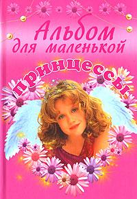 Альбом для маленькой принцессы. (розовый)
