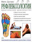Дуганс И. - Рефлексология. Практическое руководство' обложка книги