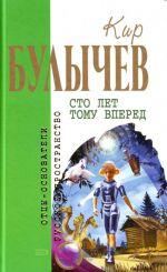 Булычев К. - Сто лет тому вперед обложка книги
