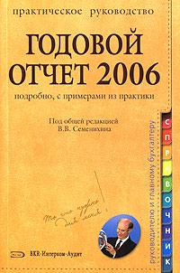Годовой отчет 2006: практическое руководство