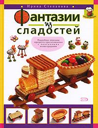 Фантазии из сладостей Степанова И.В.