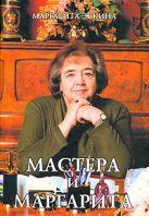 Эскина М.А. - Мастера и Маргарита' обложка книги