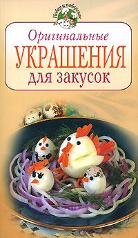 Оригинальные украшения для закусок Красичкова А.Г.