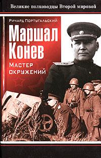 Маршал Конев. Мастер окружений