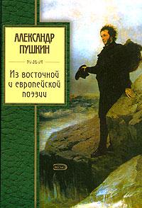 Из восточной и европейской поэзии Пушкин А.С.