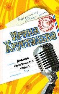 Диджей сарафанного радио Хрусталева И.