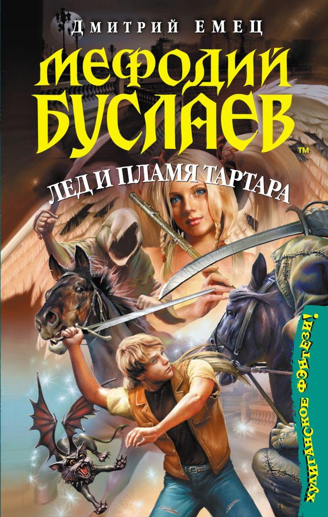 Емец Д.А. - Мефодий Буслаев. Лед и пламя Тартара обложка книги