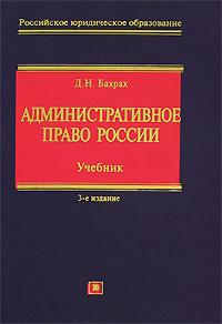 Административное право России: учебник, 3-е изд., испр. и доп. Бахрах Д.Н.
