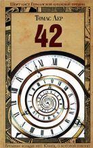 Лер Т. - 42' обложка книги