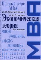 Станковская И.К., Стрелец И.А. - Экономическая теория. 3-е издание' обложка книги
