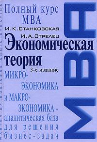 Экономическая теория. 3-е издание