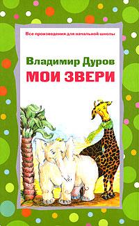 Мои звери Дуров В.Л.