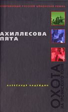 Надеждин А. - Ахиллесова пята' обложка книги