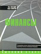 Ленгдон К., Бонхем А. - Финансы' обложка книги