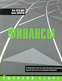 Высокий старт (обложка)