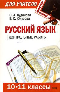 Русский язык: 10-11 классы: контрольные работы