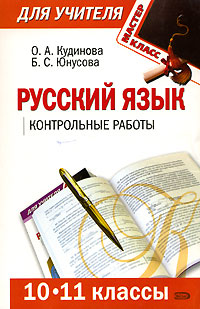 Русский язык: 10-11 классы: контрольные работы Кудинова О.А., Юнусова Б.С.