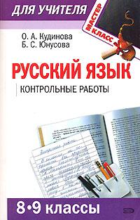 Русский язык: 8-9 классы: контрольные работы Кудинова О.А., Юнусова Б.С.