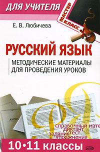 Русский язык (10-11 классы): методические материалы для проведения уроков Любичева Е.В.